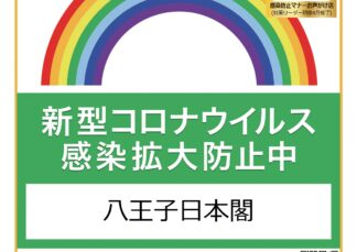 【レストラン】新型コロナウイルス感染症への安全対策について